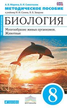 Методическое пособие к учебнику Н. И. Сонина, В. Б. Захарова «Биология. Многообразие живых организмов. Животные. 8 класс»