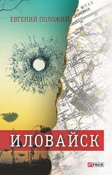 Иловайск. Рассказы о настоящих людях