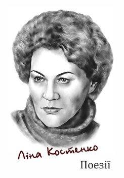 Ліна Костенко. Поезія