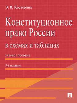Конституционное право России в схемах и таблицах. 3-е издание
