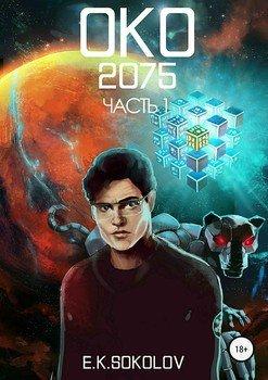 ОКО:2075. Часть 1