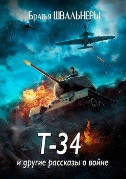 Т-34идругие рассказы овойне