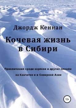 Кочевая жизнь в Сибири