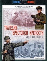 Трагедия Бреста. Боевые действия на территории Белоруссии. 22 июня - 23 июля 1941 года