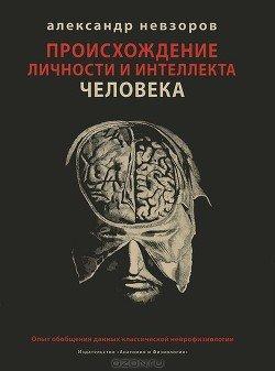 Происхождение личности и интеллекта человека. Опыт обобщения данных классической нейрофизиологии.