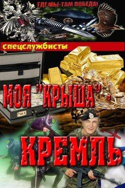Моякрыша - Кремль