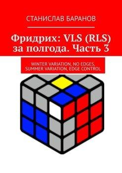 Фридрих: VLS заполгода. Часть3. Winter Variation, No Edges, Summer Variation, Edge Control