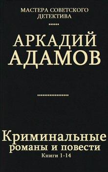 Криминальные романы и повести. Книги 1 - 14