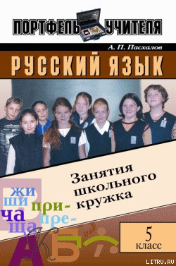 Русский язык: Занятия школьного кружка: 5 класс