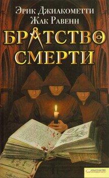 Братство смерти