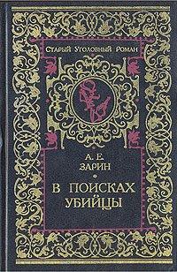 Сыщик путилин читать онлайн бесплатно