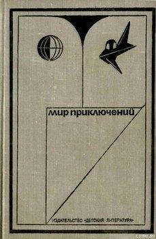 Мир Приключений 1973. Ежегодный сборник фантастических и приключенческих повестей и рассказов