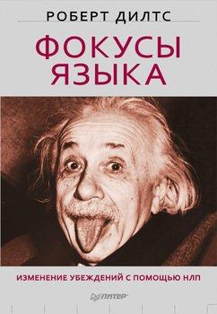 Фокусы языка. Изменение убеждений с помощью НЛП