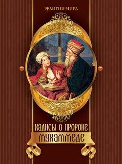 Хадисы о пророке Мухаммеде