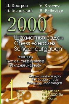 2000 шахматных задач. 1-2 разряд. Часть 1. Связка. Двойной удар