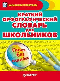 Книга Краткий орфографический словарь для школьников