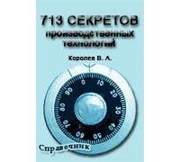 713 секретов производственных технологий