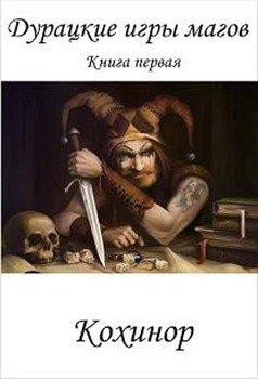 Дурацкие игры магов. Книга первая.