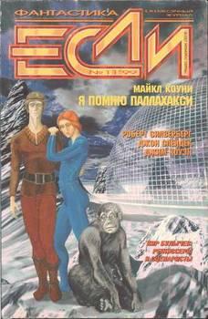 Журнал Если 1999, номер 11