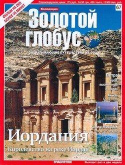 Золотой глобус № 67. Иордания: королевство на реке Иордан