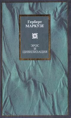 Борис поломошнов г. Маркузе: «одномерный человек» скачать книгу.
