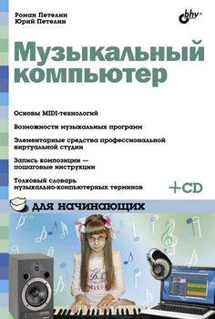 Книга Промышленная собственность. Оформление заявок на государственную регистрацию программ для электронных вычислительных машин и баз данных
