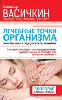 Лечебные точки организма: снимаем боли в сердце и в области живота