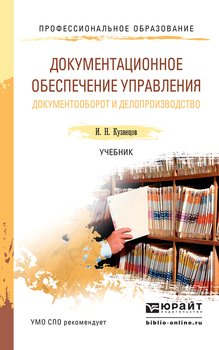 Документационное обеспечение управления. Документооборот и делопроизводство. Учебник для СПО