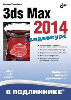 3ds max книга скачать бесплатно