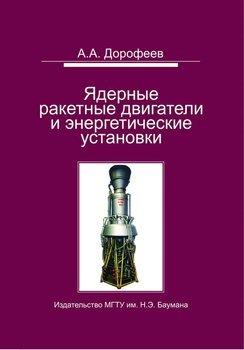 epub Учебная литература по инженерным дисциплинам