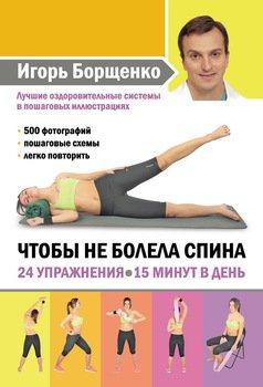 Чтобы не болела спина. 24 упражнения. 15 минут в день