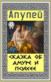 Сказка об Амуре и Психее