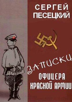Записки офицера Красной армии