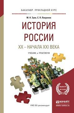 История России хх – начала ххi века. Учебник и практикум для прикладного бакалавриата