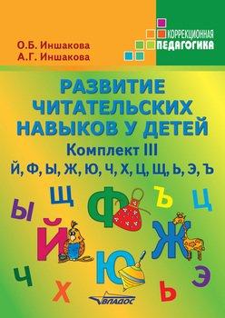Развитие читательских навыков у детей. Комплект III