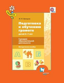 Подготовка к обучению грамоте детей 6–7 лет. Сценарии образовательной деятельности. Методическое пособие