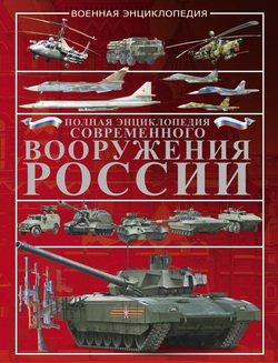 Полная энциклопедия современного вооружения России
