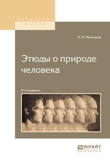 Этюды о природе человека 6-е изд.