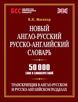 Англо русский разговорник с транскрипцией youtube.