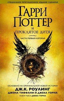 Гарри Поттер и проклятое дитя. Части первая и вторая. Специальное репетиционное издание сценария
