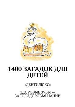 1400загадок для детей