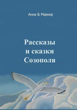 Рассказы и сказки Созополя