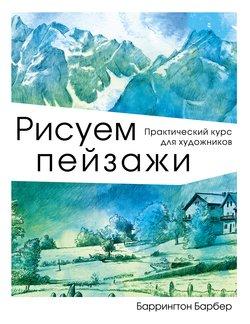 Рисуем пейзажи. Практический курс для художников