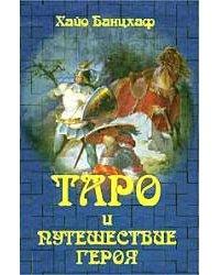 Таро и Путешествие героя
