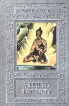 Адепты. Эзотерическая традиция Востока