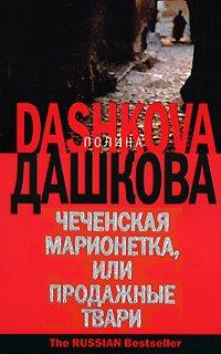 Чеченская марионетка, или Продажные твари
