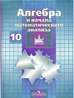 Алгебра и начала математического анализа. 10 класс