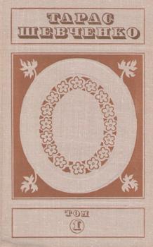 Тарас Шевченко. Твори у п'яти томах. Том 1
