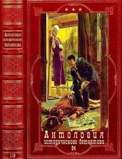 Антология исторического детектива-34. Компиляция. Книги 1-10