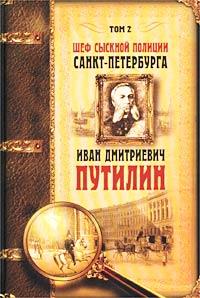 Шеф сыскной полиции Санкт-Петербурга И.Д.Путилин. В 2-х тт. [Т. 2]
